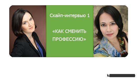Как сменить профессию? Психологические моменты. Интервью с психотерапевтом Натальей Филипповой.