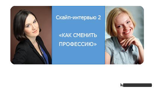 Как сменить профессию? Интервью с коучем — Ольгой Козловой